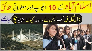 Video 10 Interesting Facts of Islamabad, the Capital of Pakistan MP3, 3GP, MP4, WEBM, AVI, FLV Agustus 2018