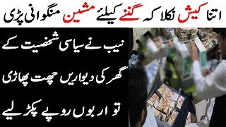 Video NAB Nay Kis Siasi Shakhsiat K Gher Say Arbon Rupay Pakar Liye I Biggest Cash Raid In Pakistan MP3, 3GP, MP4, WEBM, AVI, FLV Januari 2019