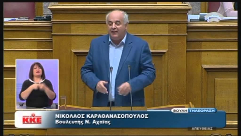 Ν. Καραθανασόπουλος (Ειδ.Αγ. ΚΚΕ.) στη συζήτηση για την ανακεφαλαιοποίηση των τραπεζών (31/10/2015)