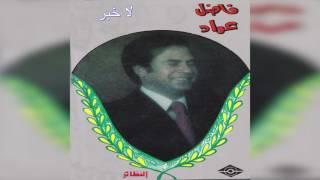 Download Lagu La Khabar فاضل عواد - لا خبر Mp3