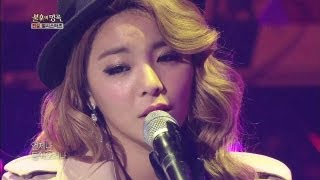 Immortal Songs Season 2 - Ailee&Baechigi - My Dear |에일리&배치기 - 님아 (Immortal Songs 2 / 2013.04.13)
