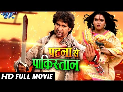 "Patna Se Pakistan - Dinesh Lal Yadav ""Nirahua"" - Super Hit Full Bhojpuri Movie:  If you Like Bhojpuri Videos & Bhojpuri Songs , Subscribe our channel - http://bit.ly/1B9tT3BDownload our official app from Google Play Store - http://goo.gl/GyvICsVisit our website to download our songs and videos: http://www.bhojpuriwave.comhttp://www.facebook.com/wavemusicofficial/Film Name – Patna Se PakistanStar cast – Star Cast : Dinesh Lal Yadav"