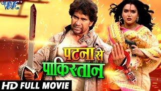 "Video Patna Se Pakistan - Dinesh Lal Yadav ""Nirahua"" - Super Hit Full Bhojpuri Movie MP3, 3GP, MP4, WEBM, AVI, FLV Oktober 2018"
