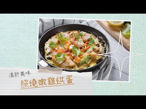 【就是嫩雞創意料理】- 照燒嫩雞烘蛋