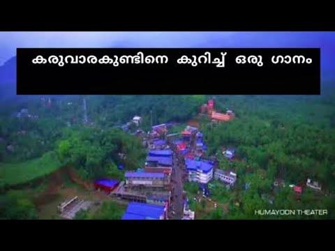 എന്റെ കരുവാരകുണ്ട് \ കരുവാരകുണ്ടിനെ കുറിച്ച് ഒരു നല്ല ഗാനം \By SABIRA KVK #karuvarakundu#song
