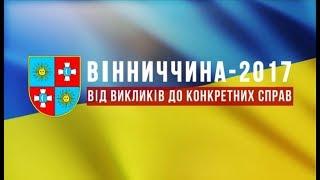 Вінниччина - 2017, від викликів до конкретних справ