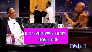 Honorable Doctor Tebebe Yemane Berhan Interview at seifu show part 1