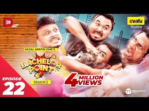 Bachelor Point | Season 3 | EPISODE- 22 | Kajal Arefin Ome | Dhruba Tv Drama Serial