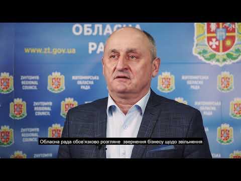 Обращение председателя областного совета Владимира Ширмы к жителям Житомирщины об угрозе распространения коронавирусной инфекции