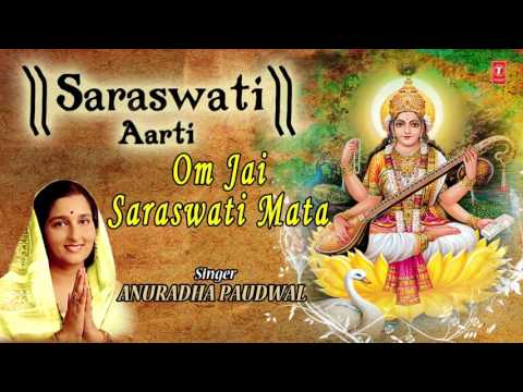 Saraswati Aarti.....Om Jai Saraswati Mata By ANURADHA PAUDWAL I Full Audio Song I