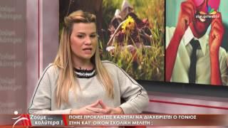 ΖΟΥΜΕ ΚΑΛΥΤΕΡΑ επεισόδιο 5/4/2017