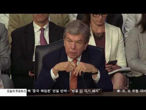 상원 법사위, 트럼프 주니어에 청문회 출석 7.13.17 KBS America News