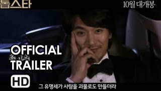 Nonton Top Star             Teaser Trailer 2013 Film Subtitle Indonesia Streaming Movie Download