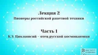 Пионеры российской РТ — К.Э. Циолковский  — Циолковский К.Э. — видео
