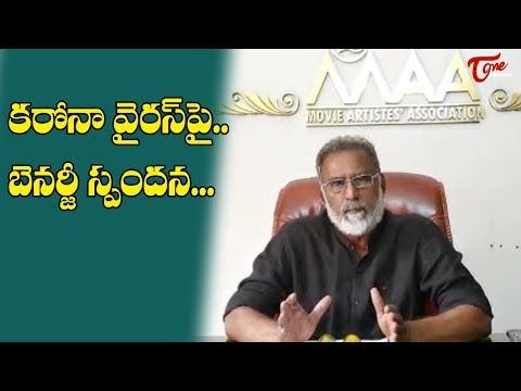 MAA Acting President Benerjee Words about The కరోనా Awareness | TeluguOne Cinema