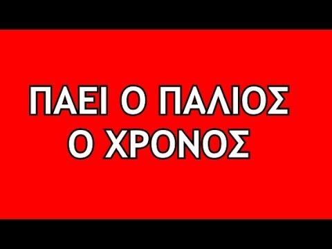 ΠΑΕΙ Ο ΠΑΛΙΟΣ Ο ΧΡΟΝΟΣ - ΜΕ ΣΤΙΧΟΥΣ