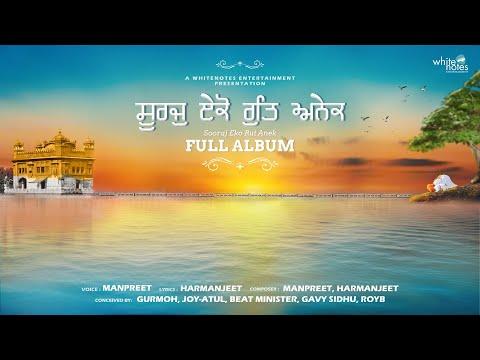 FULL ALBUM (Sooraj Eko Rutt Anek)   Manpreet   Harmanjeet   White Notes Entertainment