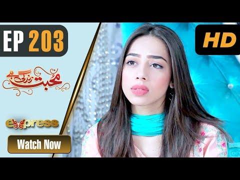 Video Pakistani Drama   Mohabbat Zindagi Hai - Episode 203   Express Entertainment Dramas   Madiha download in MP3, 3GP, MP4, WEBM, AVI, FLV January 2017