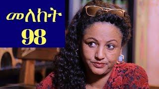 Meleket Drama መለከት Ethiopian Series Drama Episode 98