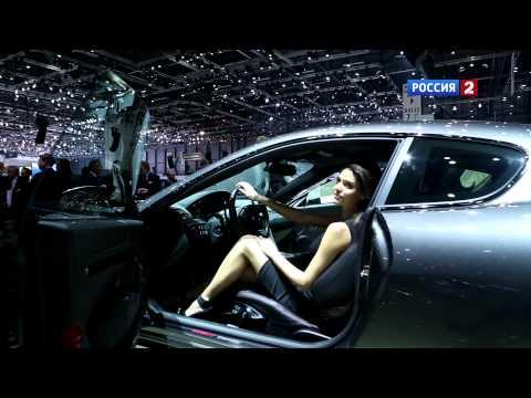 Женева-2013 - Роскошные автомобили // АвтоВести 93