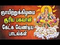 ஞாயிற்றுக்கிழமை சூரிய பகவான் பாடல்கள் | Lord Surya | Ratha Saptami |Best Tamil Surya Bhavan Padalgal