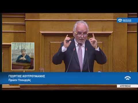 """Γ.Κουτρουμάνης(Πρώην Υπουργός)(Συζήτηση επί του πορίσματος για την υπόθεση """"NOVARTIS"""")(18/05/2018)"""