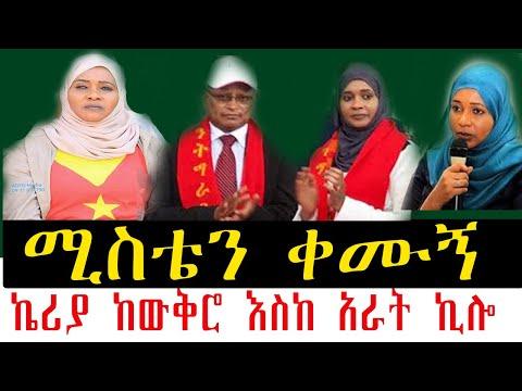 Ethiopia: የኬሪያ ኢብራሂምና ያልተሰማው ገመና  |who is Keriya Ebrahim|Adwa media