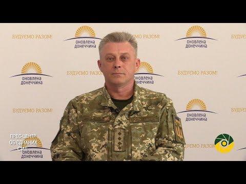 Брифінг представника прес-центру Об′єднаних сил 06.05.2018 р.