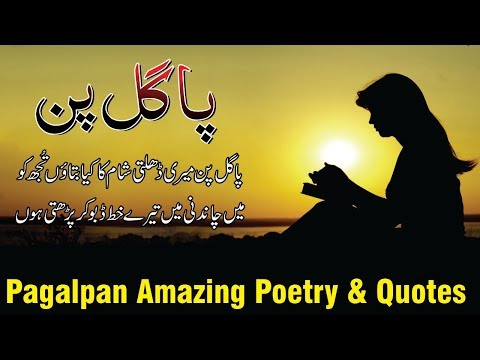 Best quotes - Pagalpan Best Poetry and and quotes with voice and images in Urdu Hindi  Golden words collection