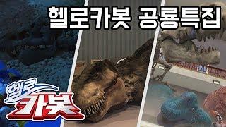 Video 헬로카봇 공룡 특집! Hellocarbot  Dinosaur Episode MP3, 3GP, MP4, WEBM, AVI, FLV April 2019