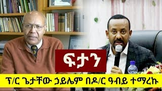 WATCH: Professor Getachew Haile on Dr Abiy Ahmed