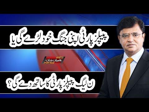 PPP Aur PMLN Aik Sath | Dunya Kamran Khan Ke Sath