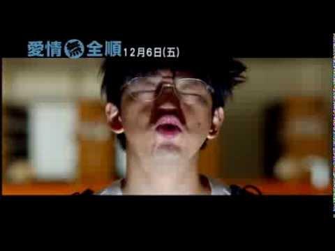 《愛情無全順》宅男篇 12/06上映!