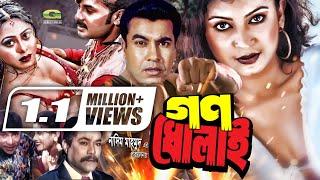 Video Bangla HD Movie | Gono Dholai | গণধোলাই | ft Manna , Sabjan , Alexandar Bo , Rajib | Full Movie MP3, 3GP, MP4, WEBM, AVI, FLV Desember 2018