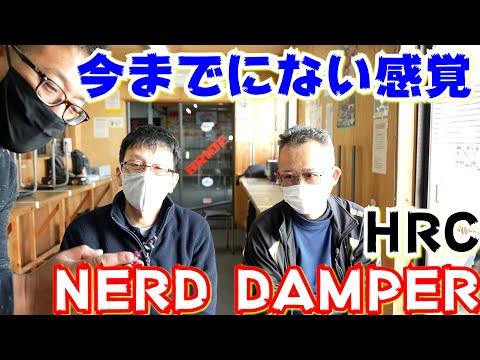 減衰調整ダンパー組立!NERD DAMPER BY HRC【滑らかさ半端ない】