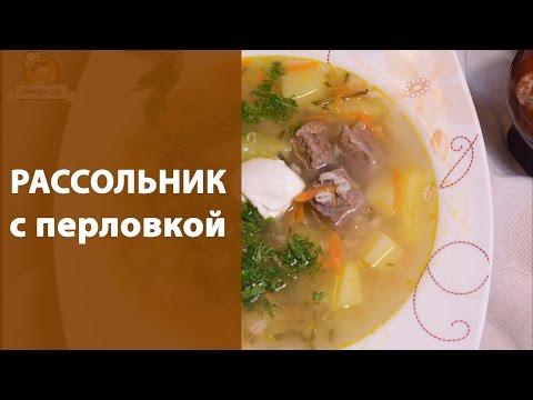 Рассольник с перловкой, классический рецепт