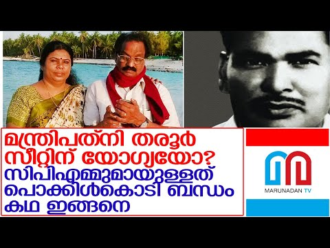 മന്ത്രി ബാലന്റെ ഭാര്യ ജമീല തരൂർ സീറ്റിന് യോഗ്യയോ? l ak balan p k jameela