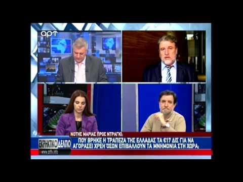 Νότης Μαριάς: «Βασιλικότερη του Βασιλέως» η Τράπεζα της Ελλάδας, που διέθεσε €17 δις για την αγορά χρέους κρατών της Ευρωζώνης, την ώρα που η Ελλάδα στεγνώνει από ρευστό