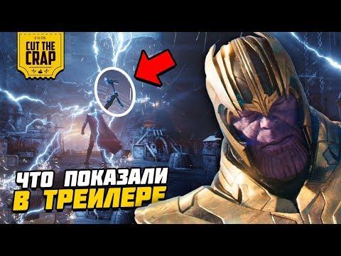 Что показали в трейлере №2 \Мстители: Война Бесконечности/Аvеngеrs: Infiniту Wаr\ | Марвел 2018 - DomaVideo.Ru