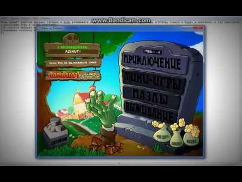 Взлом игры Plants vs Zombies через программу ArtMoney SE v7.43.1