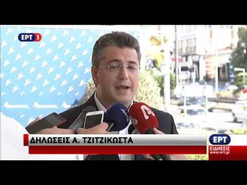 Ν.Δ.: Κατέθεσε την υποψηφιότητά του ο Απ. Τζιτζικώστας