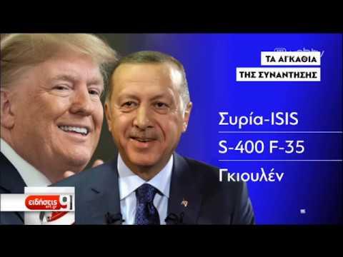 Απειλεί πάλι ο Ερντογάν με τους μετανάστες – Συνεχίζει τις γεωτρήσεις του «Γιαβούζ»|07/11/19|ΕΡΤ