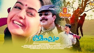 Video Megham Malayalam Full Movie | Mammootty, Priya Gill, Dileep | Family entertainer MP3, 3GP, MP4, WEBM, AVI, FLV September 2018