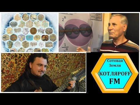 КОТЛЯРOFF FM: Юрий Рыбников. Вячеслав Котляров.