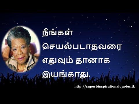Happiness quotes - மாயா ஏஞ்சலோ சிந்தனை வரிகள் - தமிழ்