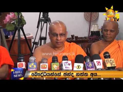 Asgiri Chapter informs the government it can no longer remain silent