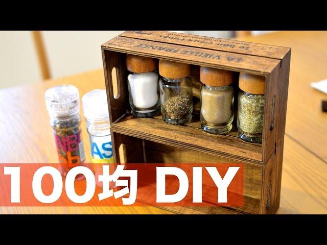 キッチンが映える!100均アイテムを使った調味料棚がこれだ!