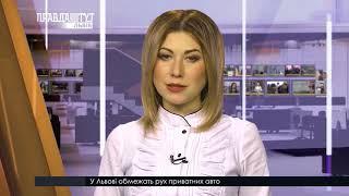 Випуск новин на ПравдаТУТ Львів 16 січня 2018