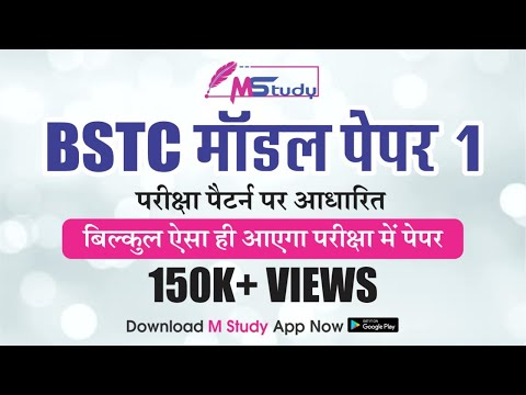 BSTC Model Paper 2020 - 1 ( Important Questions Based on Exam Pattern ) | Bstc online classes 2020