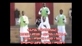 Orthodox Tewahdo Mezmur {Kebero Al'elu} ከበሮ ኣልዕሉ